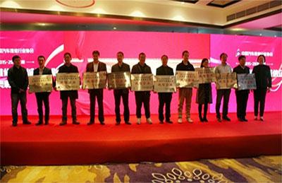 中国汽车维修行业协会表彰2015-2016年度全国诚信汽修企业