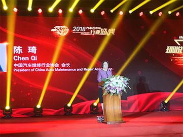 首届中国影响力汽修连锁品牌颁奖典礼隆重举行