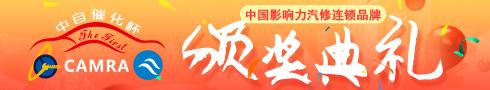 中自催化杯颁奖典礼