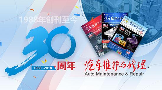 栉风沐雨不忘初心 砥砺奋进再续新篇--《汽车维护与修理》创刊30周年记