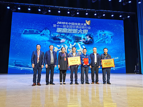 第十一届全国交通运输行业职业技能大赛闭幕式举行