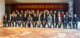 中汽修协连锁工委一届六次主任(扩大)会议 在温州成功召开