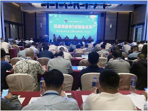 中国汽车维修行业协会第五届会员代表大会暨五届理事会一次会议在京召开